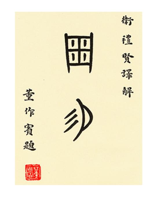 Guan-I Ching-Tung Tso-pin